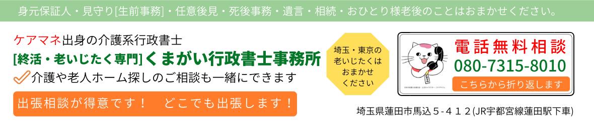 さいたま|終活・老いじたく専門の【くまがい行政書士事務所】]